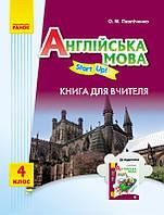 """Книга для вчителя """"Англійська мова""""  4 клас"""