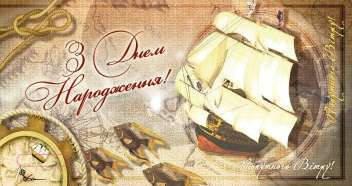 "Конверт для денег ""З Днем народження"" взрослый, фото 2"