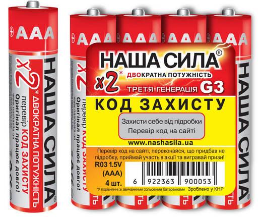 "Батарейка солевая R03/ААА ""НАША СИЛА"" микропальчик, фото 2"