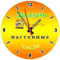 Настенные часы на заказ