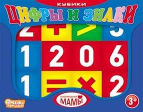 """Кубики бумажные """"Цифры и знаки"""""""