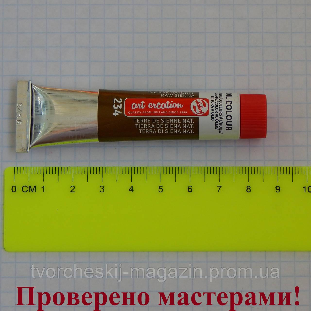 Краска масляная ArtCreation, (234) Сиена натуральная, 12мл