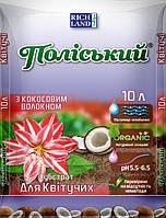 Субстрат Полесский для цветущих с кокосовым волокном, (pH 5,5-6,5), 10 л