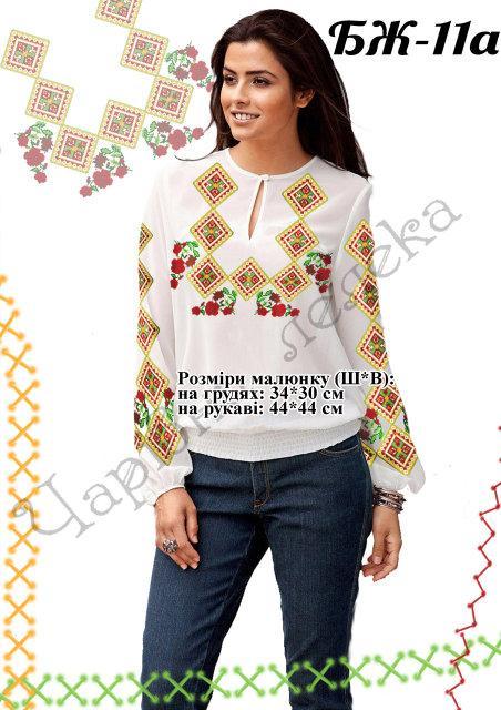 Женская вышитая блузка (заготовка)