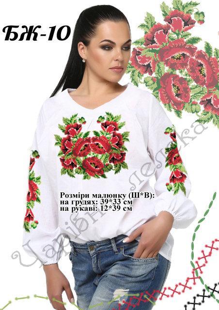 Заготовка для вишивки Жіноча вишита блузка