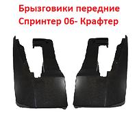 Брызговики на Мерседес Спринтер 06- (передние 2шт) Mercedes Sprinter 06- 906