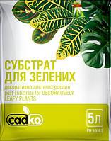 Субстрат для зеленых растений, (pH 5,5-6,5), Садко, 5 л