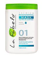 Регенерирующая маска La Fabelo Premium для тонких и слабых волос 1000мл
