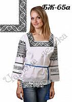 Женская вышитая блузка (заготовка) БЖ-65а