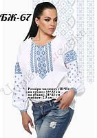 Женская вышитая блузка (заготовка) БЖ-67