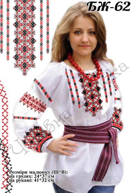 Женская вышитая блузка (заготовка) БЖ-62