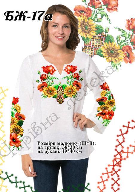 Заготовка вышиванки Женская вышитая блузка