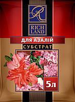 Субстрат для Азалий, (pH 4,0-5,0), Rich Land, 5 л