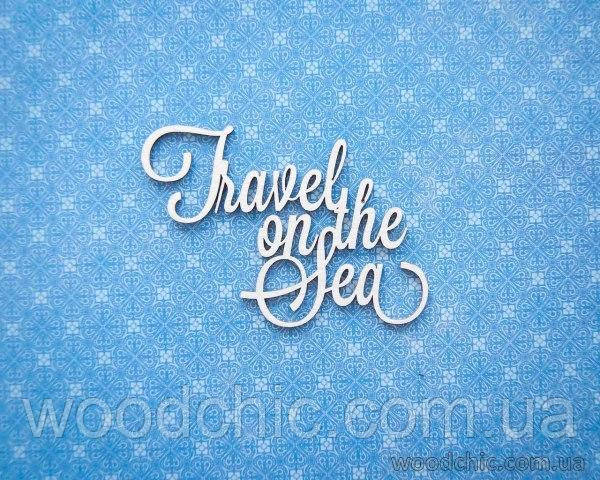 "Чипборд Надпись ""Travel on the Sea"""