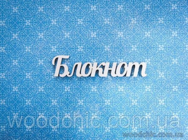 "Чипборд Надпись ""Блокнот"""