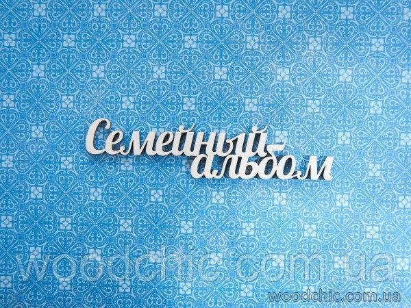 """Чипборд Надпись """"Семейный альбом"""""""