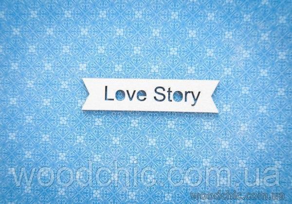 "Чипборд Надпись ""Love story"""