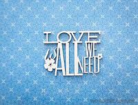 """Чипборд Надпись """"Love Is All We Need """""""