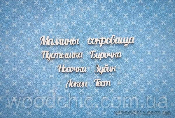 "Чипборд Набор ""Мамины сокровища"""
