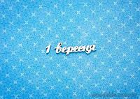 """Чипборд Надпись """"1 вересня"""""""