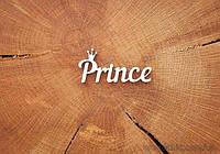 "Чипборд Надпись ""Prince"""
