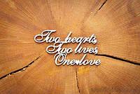 "Чипборд ""Two hearts, two lives..."""
