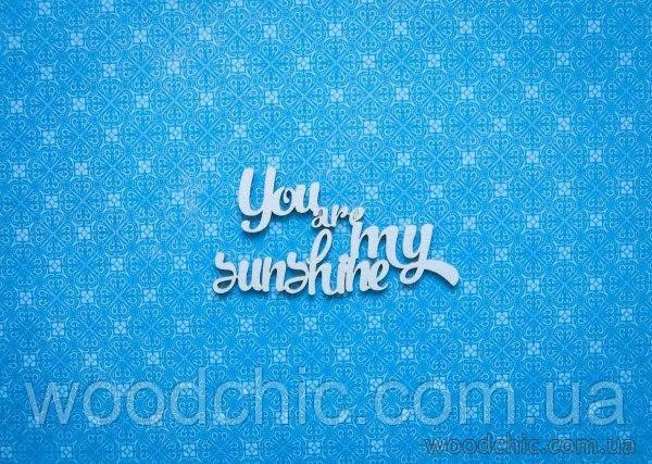 """Чипборд """"You are my sunshine"""""""