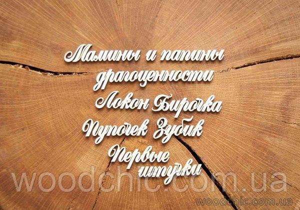 """Набор Чипборд """"Мамины и папины драгоценности"""""""