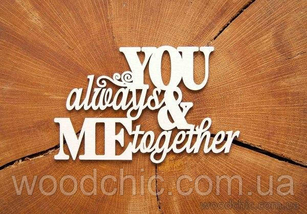 "Чипборд Надпись ""You & Me always together малая"""