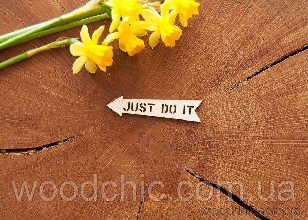 """Чипборд """"Just do it"""" (Просто сделай это)"""