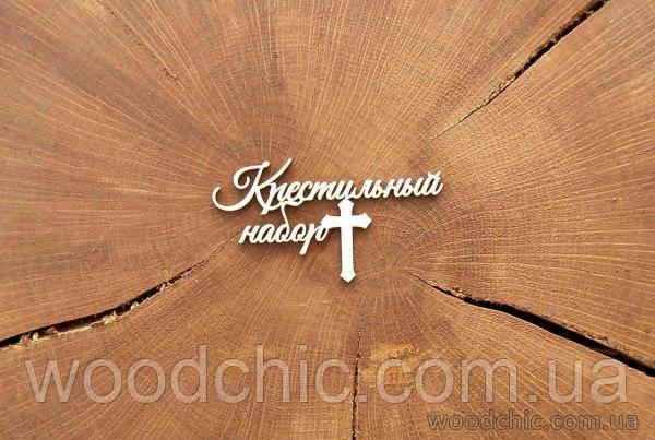"""Чипборд """"Крестильный набор"""""""