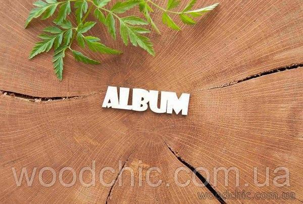 "Чипборд ""Album"""