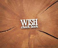 """Чипборд """"WISH check book"""""""