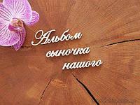 """Чипборд """"Альбом сыночка нашего"""""""