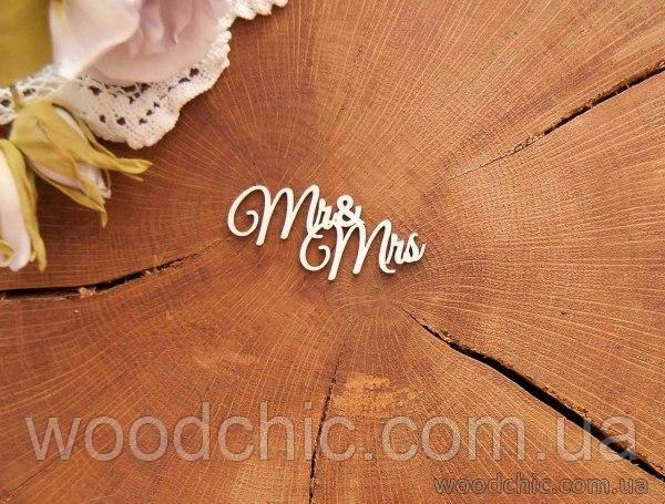 "Чипборд ""Mr&Mrs"""
