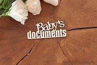 """Чипборд """"Baby's documents"""""""