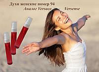 ЛЮКС Копии. Стойкость до 12 ч!!! Франция. Духи женские номер 94 – аналог Versace – Versense - 23мл