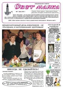 Публикация объявлений и рекламы - Газета «Свет маяка» в Мариуполе