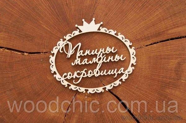 Чипборд Папины и мамины сокровища в рамке с коронкой