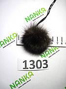 Меховой помпон Чернобурка, 6 см,  1303
