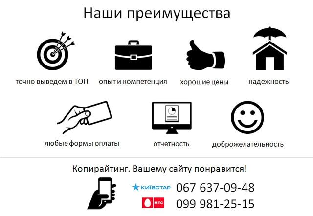 услуги копирайтера, услуги копирайтинга, копирайтер украина, seo копирайтер, копирайтинг текстов