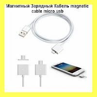 Магнитный Зарядный Кабель magnetic cable micro usb
