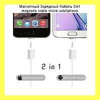Магнитный Зарядный Кабель 2in1 magnetic cable micro usb/Iphone