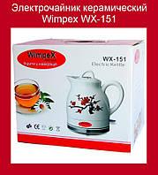 Электрочайник керамический Wimpex WX-151!Акция