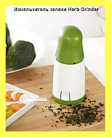 Измельчитель зелени Herb Grinder