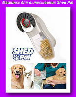Машинка для вычесывания шерсти животных Shed Pal Шед Пал,расческа для животных, Расческа от шерсти