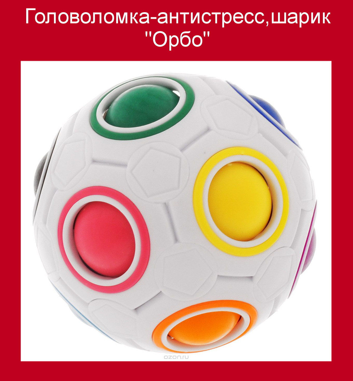 """Головоломка-антистресс,шарик """"Орбо"""" - Магазин """"Налетай-ка"""" в Одессе"""