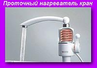 Мини бойлер WATER HEATER  MP 5275,Проточный нагреватель кран, 3кВт, мини бойлер,Кран нагреватель!Опт