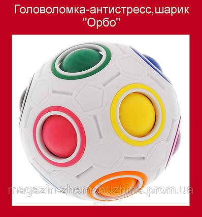 "Головоломка-антистресс,шарик ""Орбо"", фото 2"