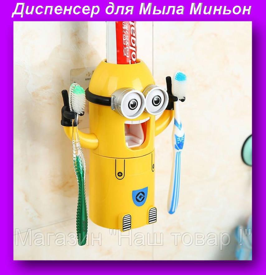 Диспенсер для Мыла Миньон,Дозатор Миньон для зубной пасты и щеток,Дозатор для зубной пасты!Опт